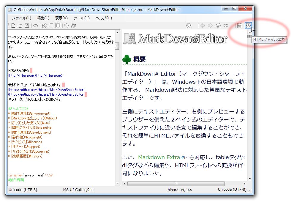 MarkDown#Editor | HiBARA Software